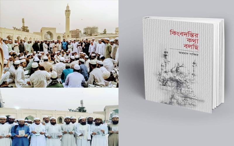 আহমাদ সাব্বিরের 'কিংবদন্তির কথা বলছি'র মোড়ক উন্মোচন অনুষ্ঠান সম্পন্ন