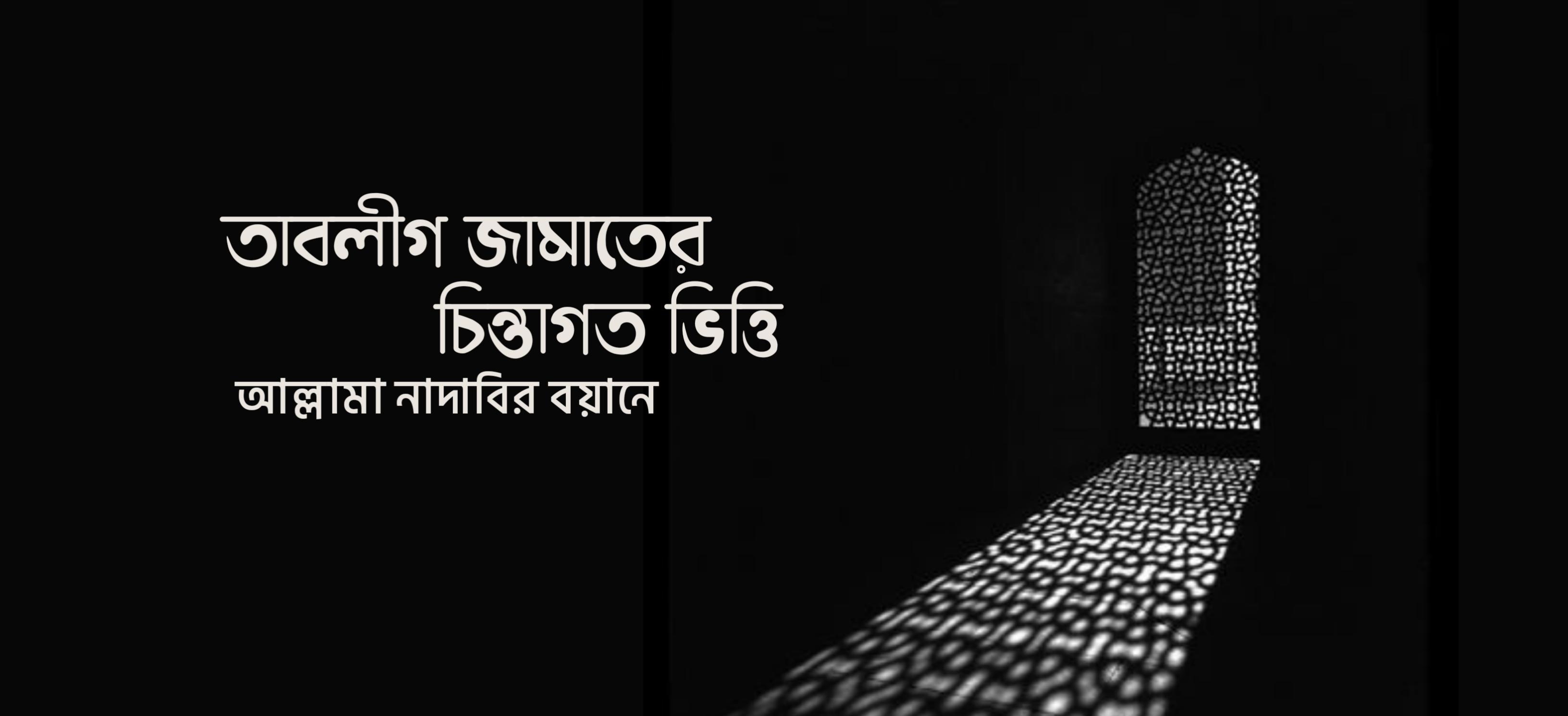 তাবলীগ জামাতের চিন্তাগত ভিত্তি, আবুল হাসান আলী নাদাবির বয়ানে