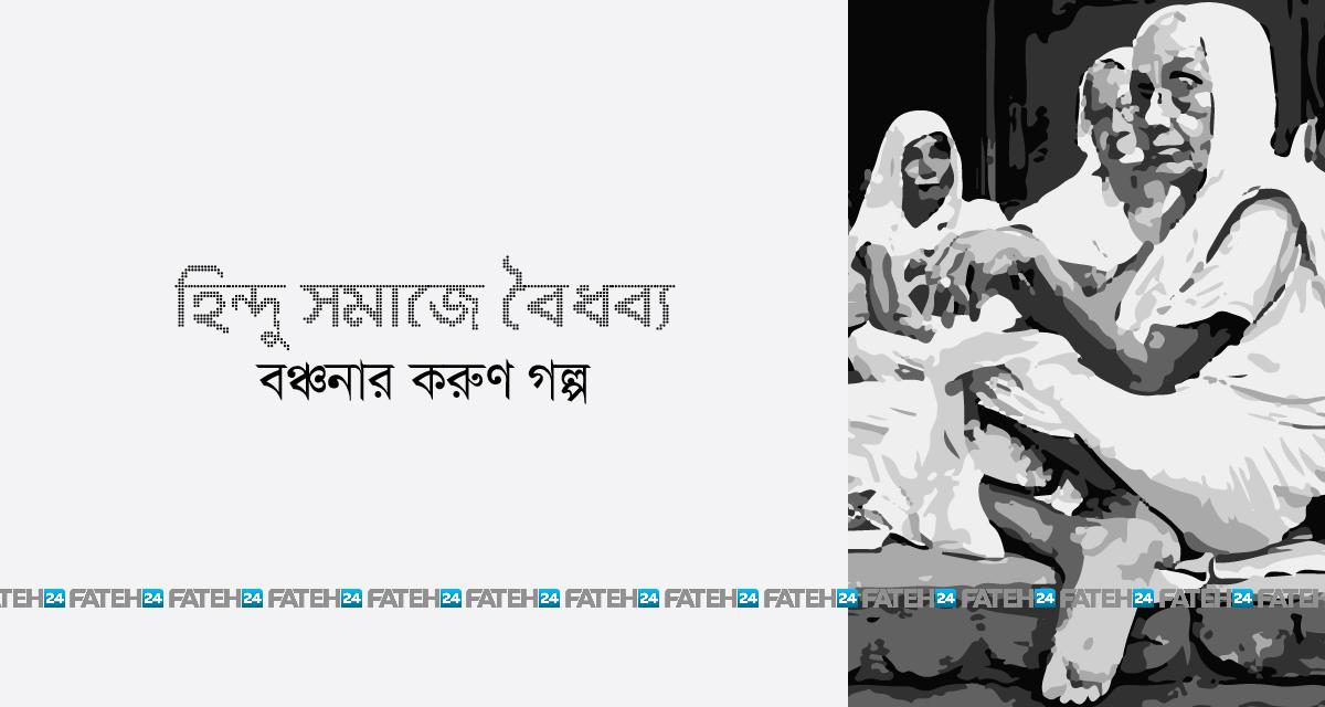 হিন্দু সমাজে বৈধব্য: বঞ্চনার করুণ গল্প