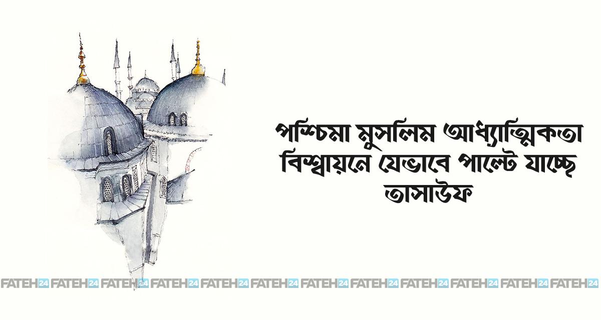 পশ্চিমা মুসলিম আধ্যাত্মিকতা : বিশ্বায়নে যেভাবে পাল্টে যাচ্ছে তাসাউফ